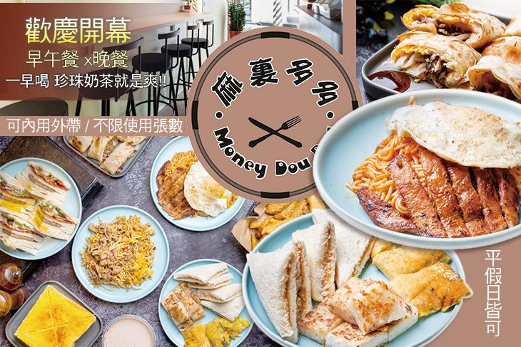 【台北】麻裏多多(永和店) #GOMAJI吃喝玩樂券#電子票券#美食餐飲