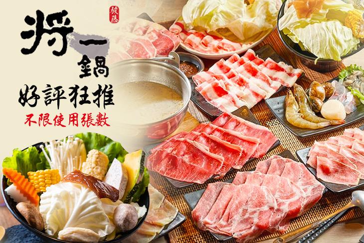 【台北】將一鍋-個人鍋物 #GOMAJI吃喝玩樂券#電子票券#美食餐飲