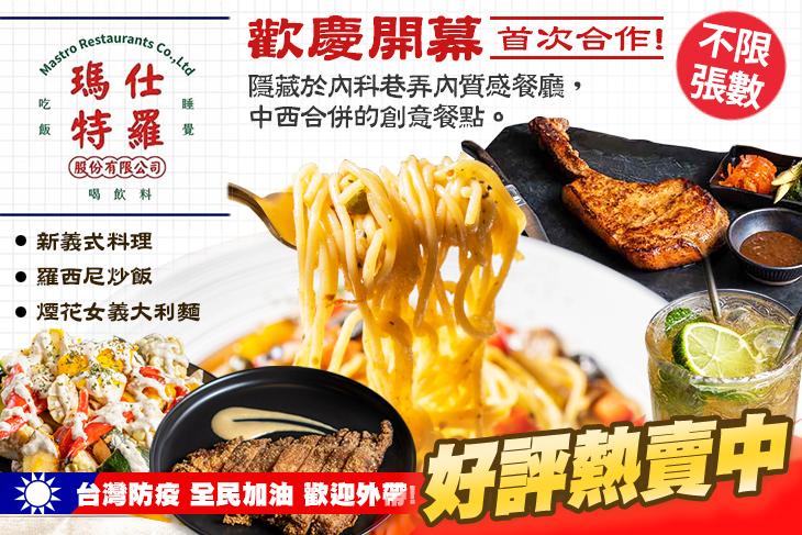 【台北】瑪仕特羅股份有限公司 #GOMAJI吃喝玩樂券#電子票券#中式