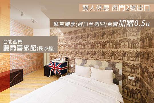 台北西門-慶爾喜旅館(長沙館)