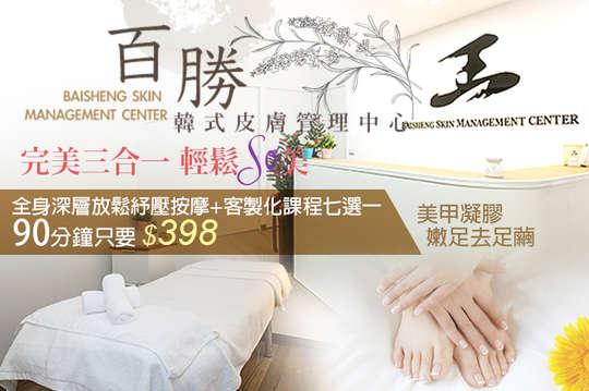 百勝韓式皮膚管理中心