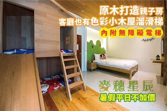 景觀雙人/四人/親子溜滑梯房二大一小住宿專案,週五不加價!
