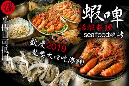 蝦啤活蝦料理