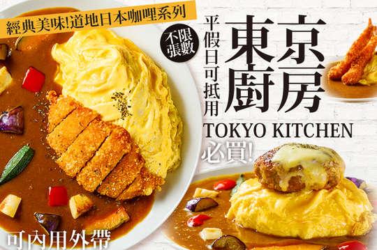東京廚房-日式咖哩