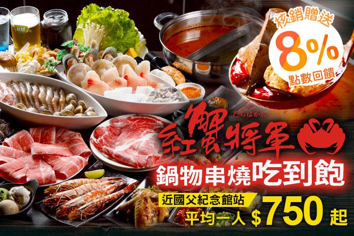 【台北】紅蟹將軍 #GOMAJI吃喝玩樂券#電子票券#美食餐飲