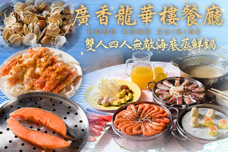 【台北】廣香龍華樓餐廳 #GOMAJI吃喝玩樂券#電子票券#美食餐飲