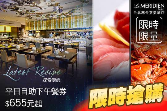 台北寒舍艾美酒店(探索廚房)