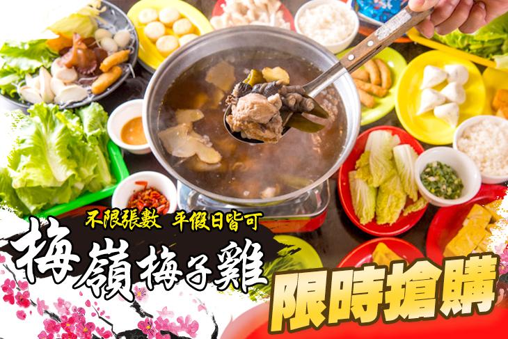 【台南】梅嶺梅子雞火鍋專賣店 #GOMAJI吃喝玩樂券#電子票券#美食餐飲