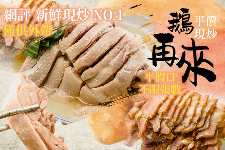 【台中】鵝再來  平價現炒 #GOMAJI吃喝玩樂券#電子票券#中式