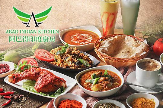 阿巴得印度廚房