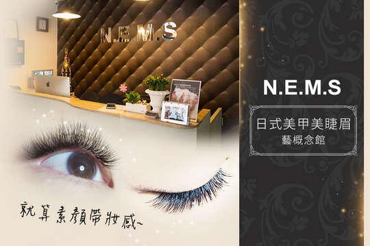 NEMS 日式美甲美睫眉藝概念館