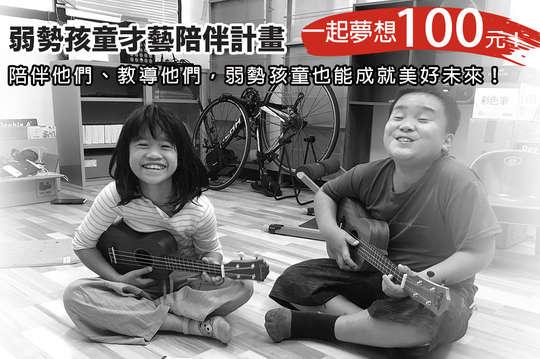 100元!【一起夢想-弱勢孩童才藝陪伴計畫】樂音相伴,讓孩子成就美好未來!