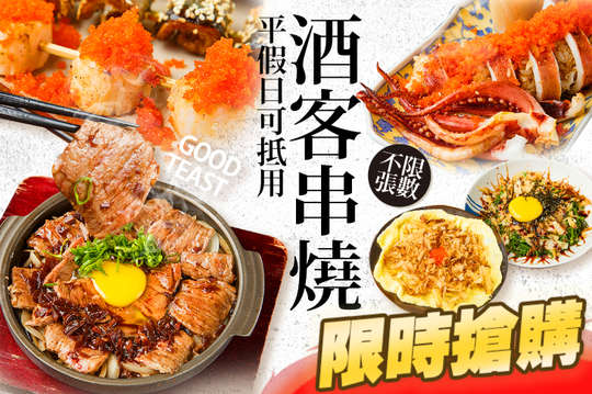 酒客串燒 GOOD TEAST