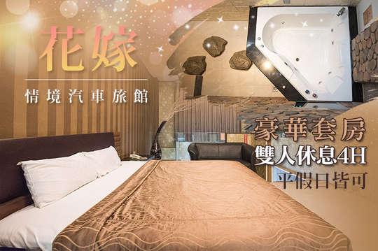 台南-花嫁情境汽車旅館