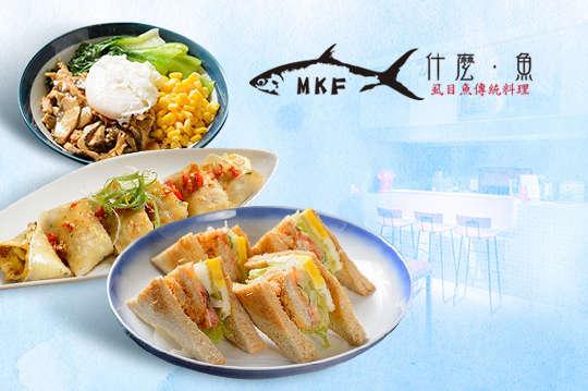 MKF 什麼.魚-虱目魚傳統料理