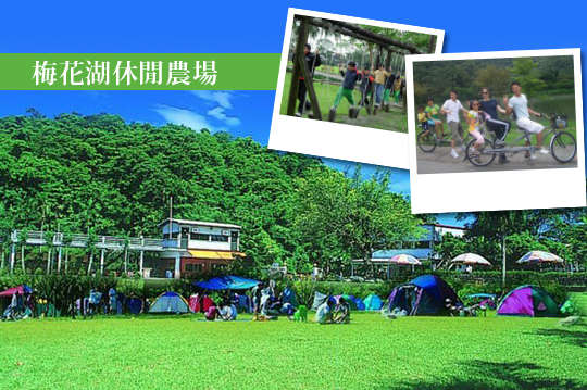 台灣休閒農業發展協會(農業)