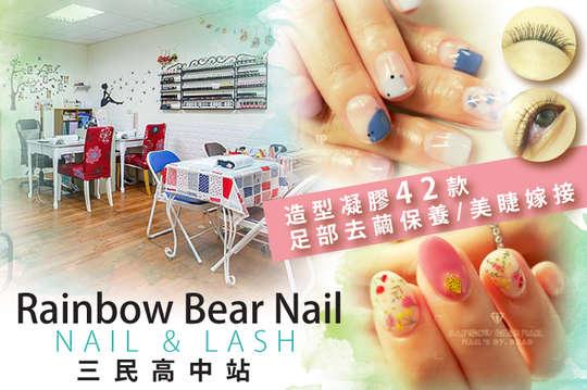 Rainbow Bear Nail