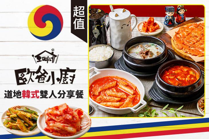 【台北】歐爸小廚 #GOMAJI吃喝玩樂券#電子票券#美食餐飲