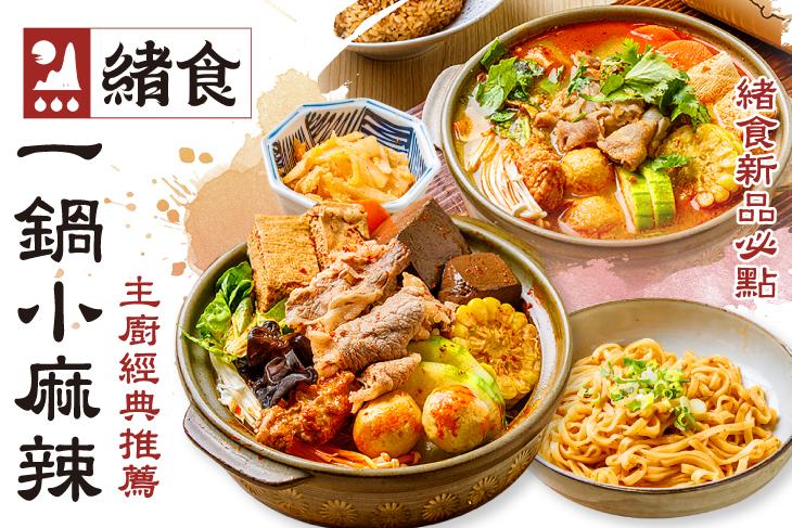 【台北】緒食一鍋小麻辣 #GOMAJI吃喝玩樂券#電子票券#中式