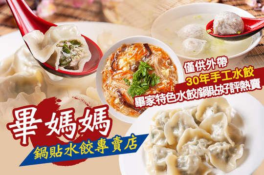 畢媽媽鍋貼水餃專賣店(忠孝店)