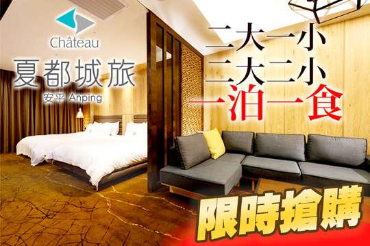 台南-夏都城旅安平館