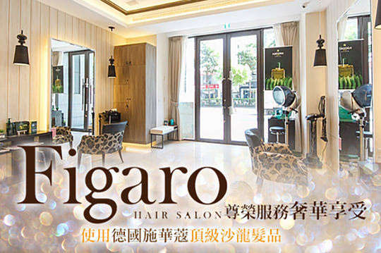 費加洛Figaro Hair Salon