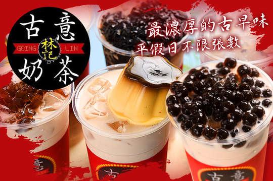 林記-古意奶茶(城隍店)
