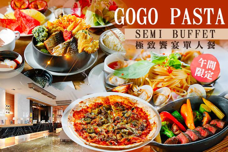 【多分店】GOGO PASTA #GOMAJI吃喝玩樂券#電子票券#美食餐飲