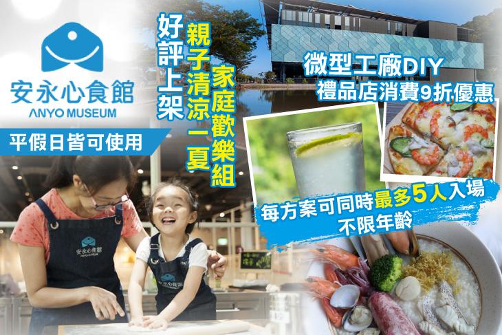 【宜蘭】宜蘭-安永心食館 #GOMAJI吃喝玩樂券#電子票券#活動/門票