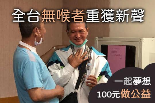 100元 !【全台無喉者重獲新聲】支持全台五個無喉者言語復聲班,讓無喉者早日開創新人聲