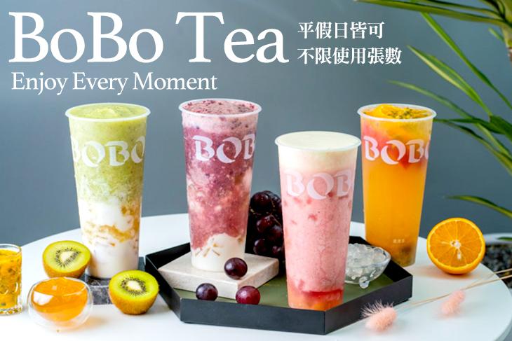 【多分店】BoBo Tea #GOMAJI吃喝玩樂券#電子票券#美食餐飲