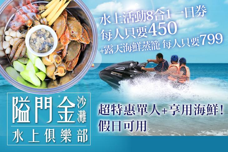 【澎湖】澎湖-隘門金沙灘水上俱樂部 #GOMAJI吃喝玩樂券#電子票券#活動/門票