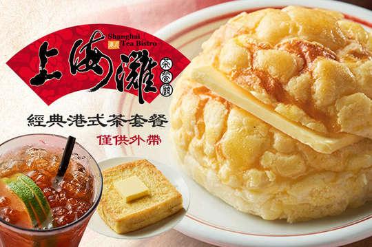 上海灘港式茶餐廳
