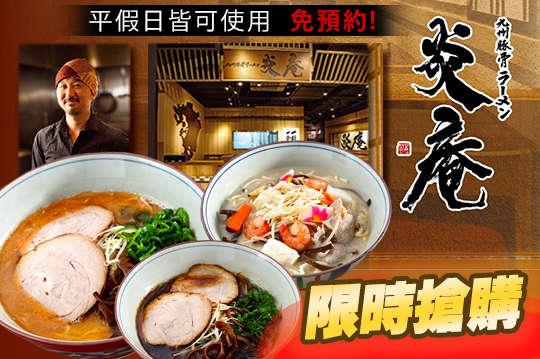 一碗嚐盡九州特色拉麵單人餐