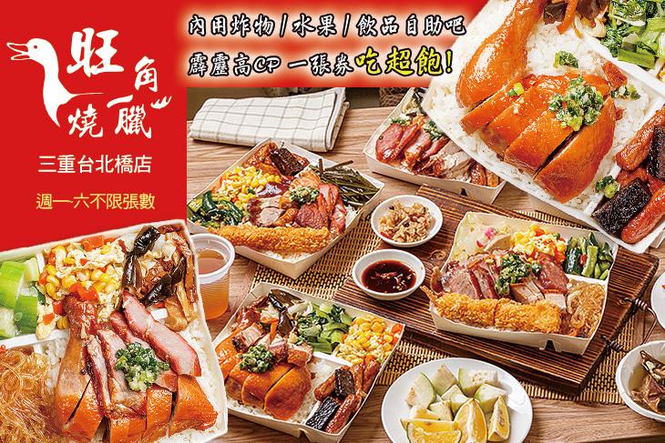 【台北】旺角燒臘(三重台北橋店) #GOMAJI吃喝玩樂券#電子票券#美食餐飲