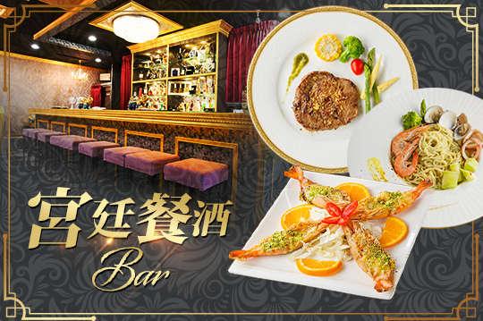 宮廷餐酒Bar