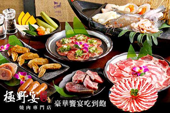 極野宴 燒肉專門店(夢時代旗艦店)