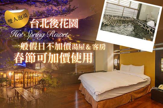 烏來-淞呂溫泉會館
