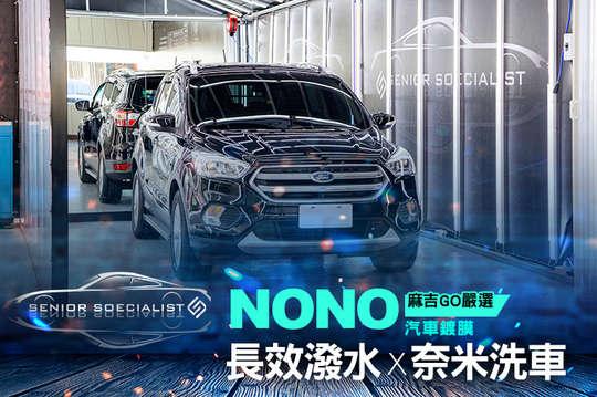 職人國際 nono汽車鍍膜