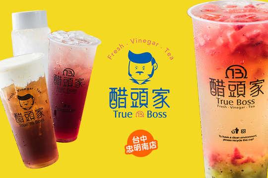 醋頭家 True Boss(台中忠明南店)