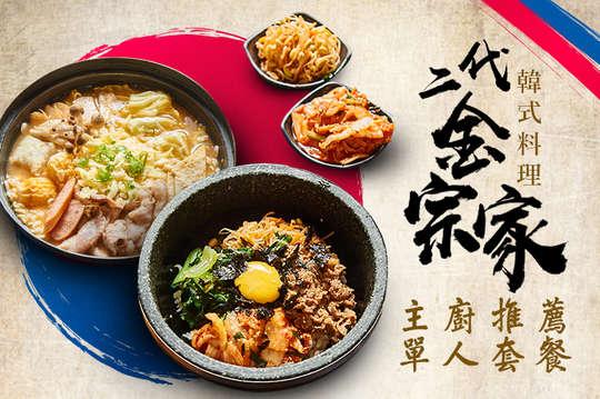 二代金宗家韓式料理
