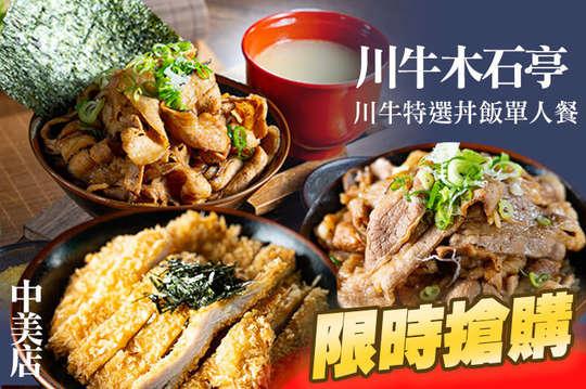 川牛木石亭(中美店)