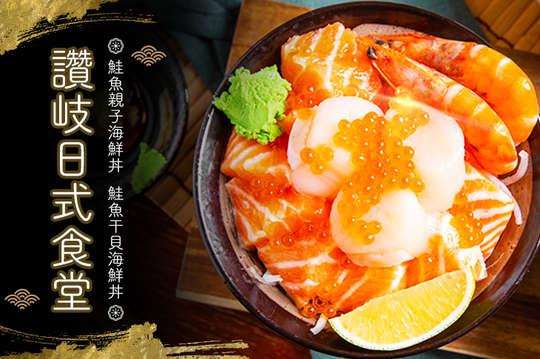 讚岐日式食堂