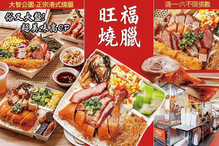 【台北】旺福燒臘(三重大智公園店) #GOMAJI吃喝玩樂券#電子票券#美食餐飲