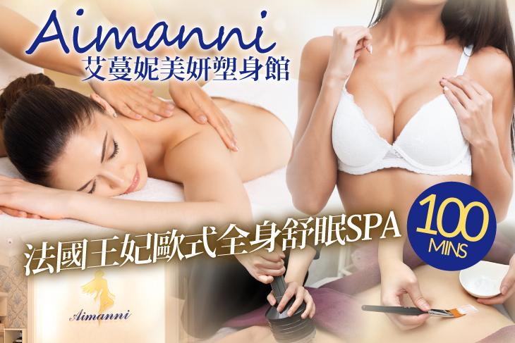 【多分店】艾蔓妮美妍塑身館 #GOMAJI吃喝玩樂券#電子票券#美體護膚