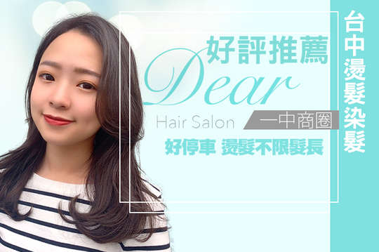 DEAR Hair Salon
