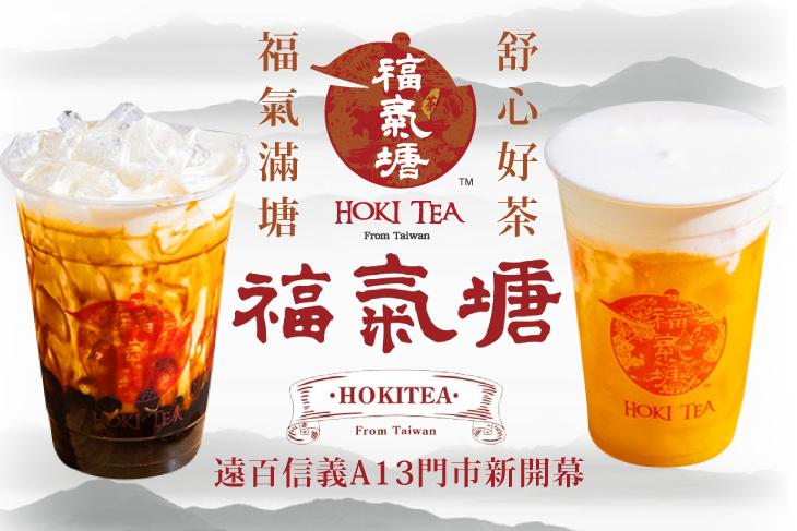 【多分店】HOKI Tea 福氣塘 #GOMAJI吃喝玩樂券#電子票券#美食餐飲