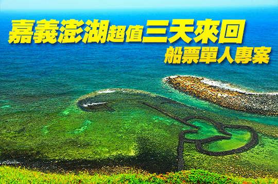 嘉義澎湖超值三天來回船票單人專案