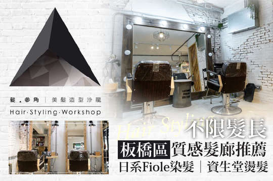 髮‧參角 Triangle Hair Styling Workshop(板橋店)