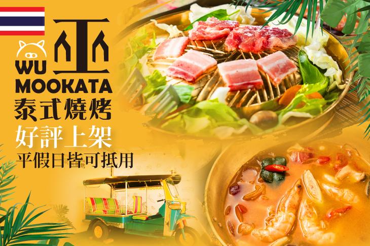 【台中】巫泰式燒烤 #GOMAJI吃喝玩樂券#電子票券#美食餐飲